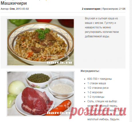 Машкичири | Фоторецепт с подробным описанием от Харч.ру