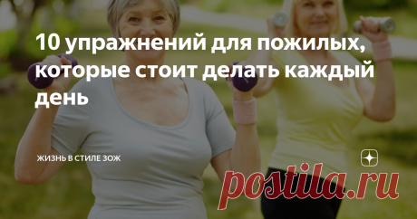10 упражнений для пожилых, которые стоит делать каждый день Спорт укрепляет иммунитет и поднимает настроение. Исследования показывают, что регулярная физическая нагрузка способна затормозить процесс старения.