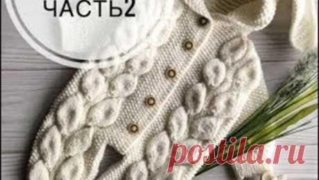 Модный Комбинезон узором листья на малыша часть 2- вяжем ножки