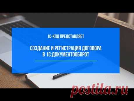 227 - Создание и регистрация договора в 1С:Документооборот