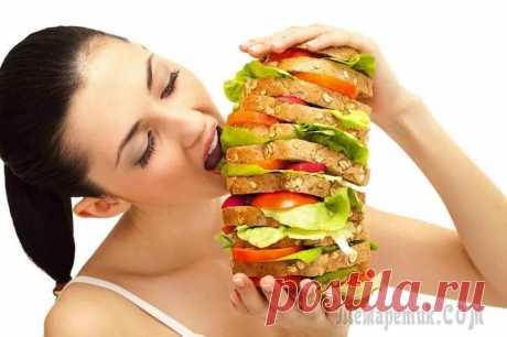 Микроэлементы, дефицит которых приводит к обжорству Чувство голода – вполне нормальное физиологическое явление, сигнализирующее о необходимости восполнить недостаток питательных веществ, получаемых с пищей. Возникает это чувство несколько раз в день, н...