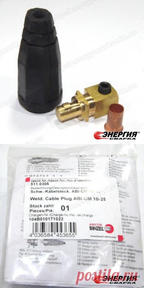 511.0305  Штекер ABI-CM / BSB 10-25 ABIPLUG Abicor Binzel  купить цена Украине