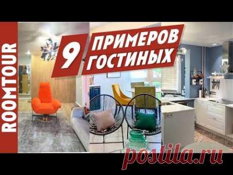 Дизайн кухни гостиной! РЕАЛЬНЫЕ ПРИМЕРЫ УДАЧНЫХ решений. Дизайн интерьера. - YouTube