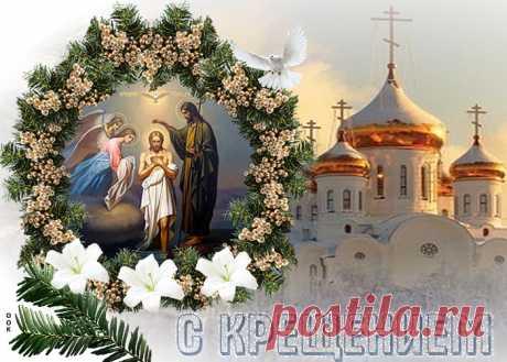 Красивая открытка с Крещением НАЖМИТЕ здесь, чтобы открыть