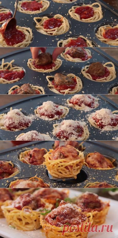 Она просто выложила спагетти в форму для кексов. В результате получилось супер красивое блюдо!