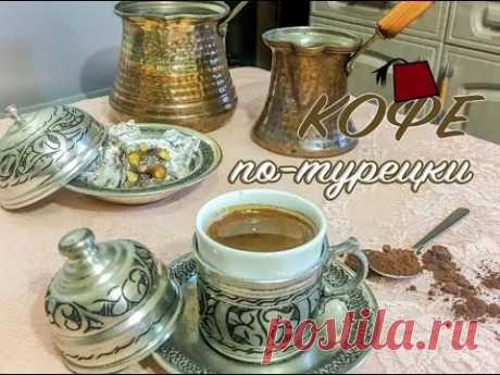 Coffee in Turkish - with a skin and saturated taste!! Türk Kahvesi