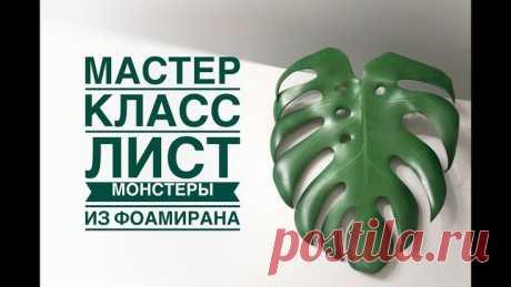 Как сделать лист монстеры из фоамирана / DIY monstera leaf / Сomo fazer ...