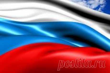 """Сегодня 22 августа отмечается """"День Государственного флага Российской Федерации"""""""