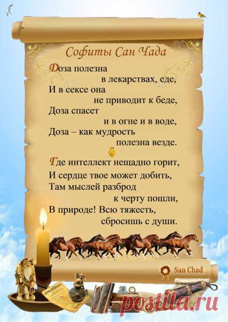 САН ЧАД * СОФИТЫ SAN CHAD * SOFITS стр. 7  D-r sciense Chernykh Alexander D. (alias San Chad). The author of 14 books, 1 opening, 13 inventions and more than 100 publications. Talk of the World and International Congresses. Author THEORY CONSTANTS and the hypothesis of climate change on Earth. Discovered new things of science: mathematical philosophy, and genosofiyu geliosofiyu. In 1996, the author has released volumes of 4 GB disk. Stored at the World Library of Alexandria (Egypt).