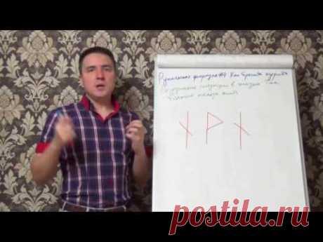 Евгений Грин — Руническая формула 4 — Как бросить курить