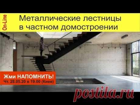 Металлические лестницы в частном домостроении