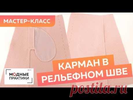 Как сделать карманы в рельефном шве? Мастер-класс по грамотной обработке карманов в юбке из шерсти.