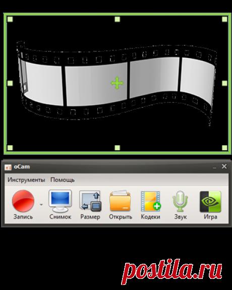 oCam Screen Recorder —  с официального сайта