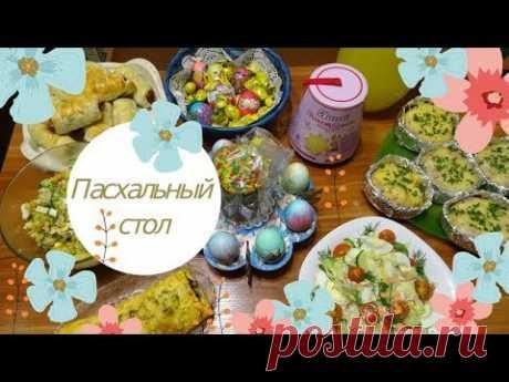 Праздничный стол на Пасху / Мое Пасхальное меню