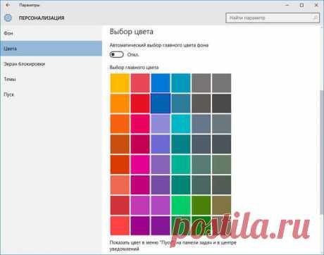 Персонализация Windows 10. Темы и обои Microsoft