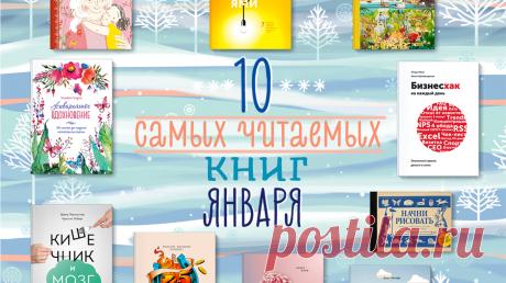 Что сейчас читают: 10 популярных книг января