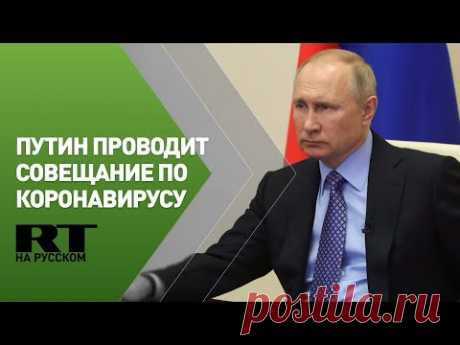 11.05.2020-Видеотрансляция: Обращение Владимира Путина к гражданам — Российская газета