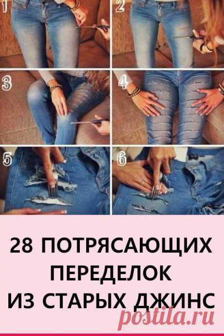 28 потрясающих переделок из старых джинс. Что можно сделать из старых джинсов своими руками. #своимируками #переделки #старыеджинсы #хендмейд #изстарыхджинс
