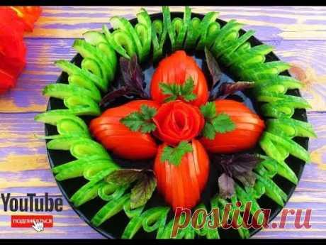 Красивая Нарезка Помидоров и Огурцов! Овощная нарезка на праздничный стол/ Новый год 2020 - YouTube