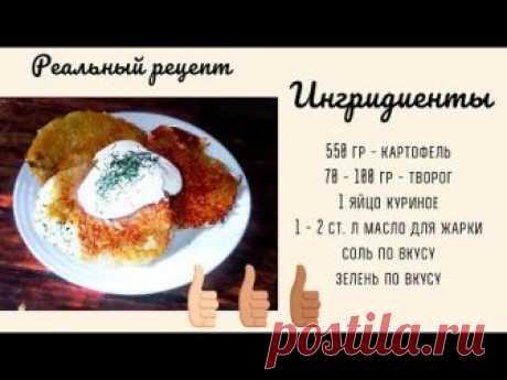 Как готовить драники с секретом/Драники из картофеля с начинкой/ Быстрый рецепт