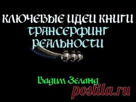 Ключевые идеи книги - Трансерфинг реальности, Вадим Зеланд