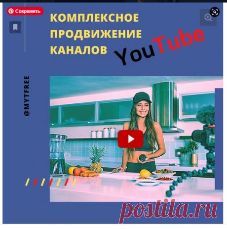 Комплексное продвижение Youtube канала