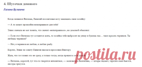 4. Шуточки домового (Галина Булахова) / Проза.ру