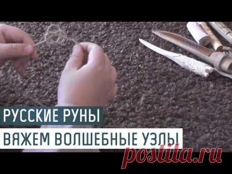 Русские Руны для участка: плетем волшебные узлы Наузы - YouTube