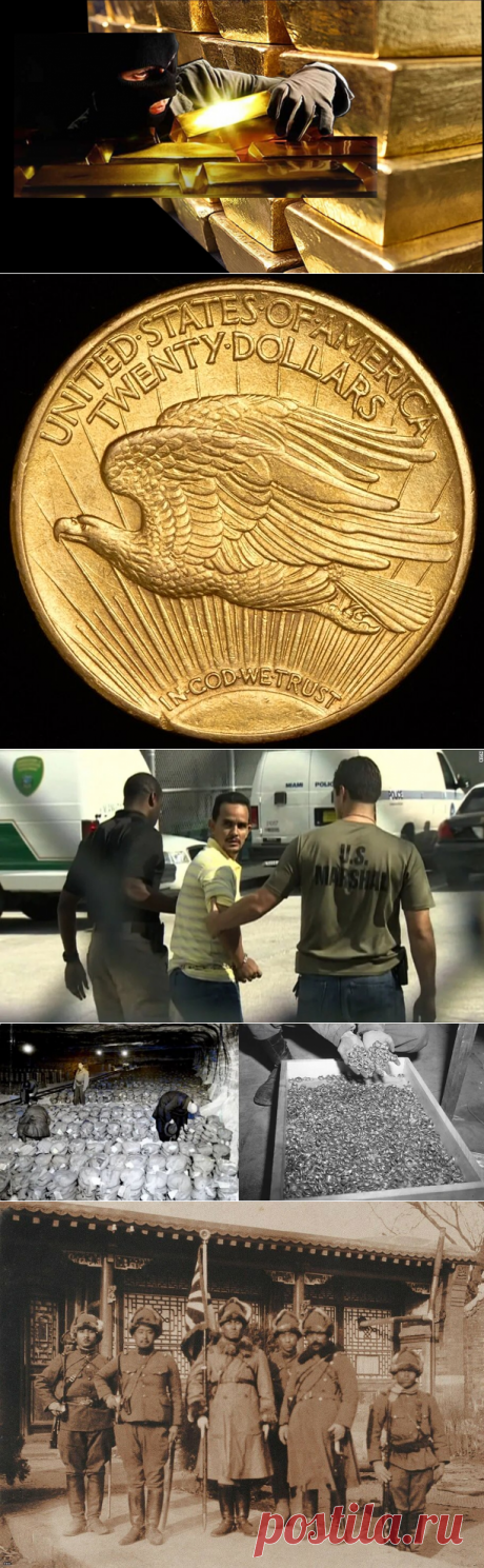 20 самых крупных ограблений золота в истории | Золото канал | Яндекс Дзен