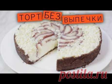 Торт без выпечки «Черное и белое» (перезагружено)/ Рецепты и Реальность / Вып. 12 песочное печенье - 200 г слив. масло - 150 г какао - 2 ст. л.          Крем:             Белый шоколад (НЕ пористый) – 250 г Сливки для взбивания 33-35% - 200 мл Сливочный сыр - 500 г (любой или творожный сыр без добавок)  Натуральный йогурт  (НЕ питьевой, типа Активии натуральной) - 150 г Сахар  - 50 г      Груша  – 1 шт.  Красное вино – 200 мл  Сахар - 2 ст. л. Шоколад белый – стружка