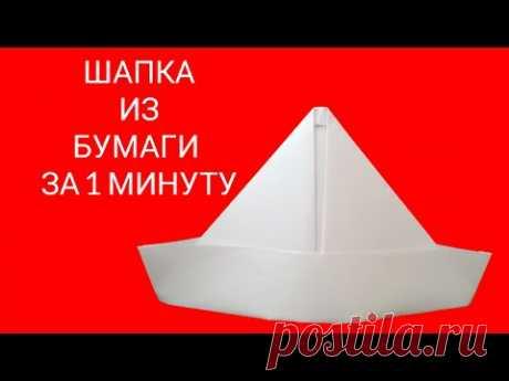 ШАПКА ИЗ БУМАГИ, hat out of paper, шапка-неведимка, Панама для ремонта из бумаги