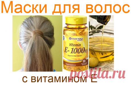 Маски для волос с витамином Е | Советы целительницы