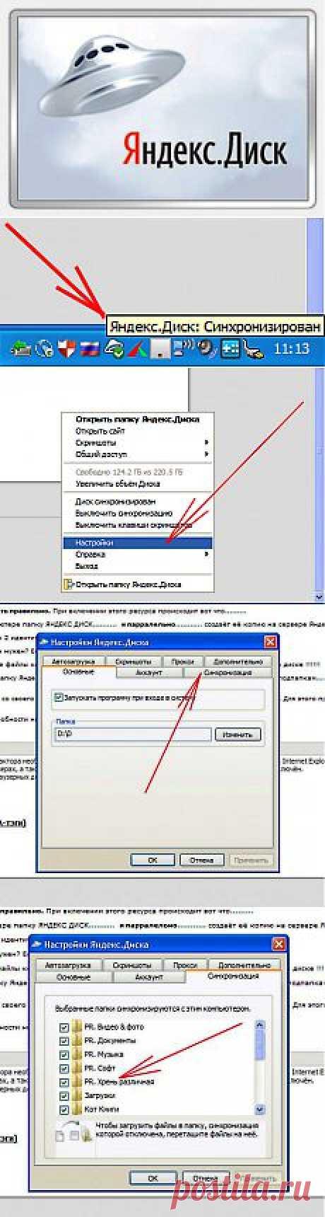 Как пользоватся Диском от Яндекса. | SOS.MirTesen.ru