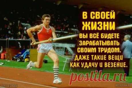 10 лучших цитат от лучших спортсменов в мире » Notagram.ru Цитаты самых известных спортсменов в мире. Великие цитаты от великих спортсменов. Мотивирующие цитаты спортсменов, заставляющие поверить в победу.
