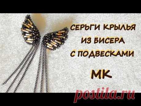 Длинные серьги-клипсы из бисера с цепочками. МК / DIY Beaded chain earrings