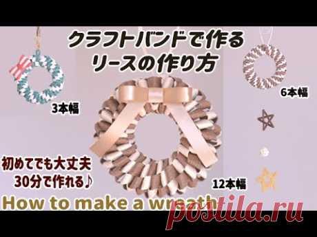 #49初心者必見!【30分でできるクリスマスリース】DAISOのクラフトバンドで作る100均材料でHow to make a wreath - YouTube Рождественский венок