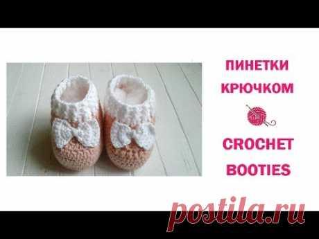Как связать пинетки крючком/How to Crochet Baby Booties /shoes (0-3 months)