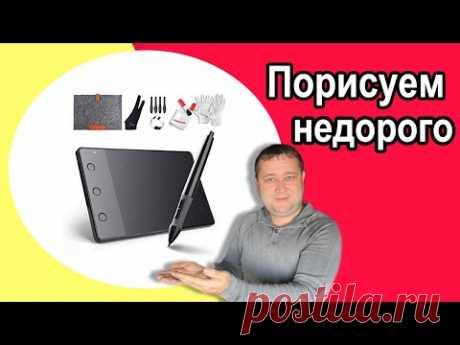 Huion H420 отзыв, недорогой планшет для рисования - YouTube