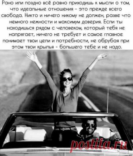 Разбить колени, идя по дороге жизни, лучше, чем разбить голову о стену сомнений...