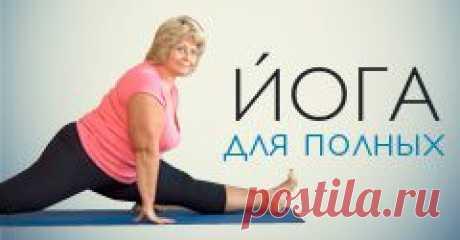 Йога для полных видео - йога для полных упражнения :: Фитнес-видеотека :: JV.RU