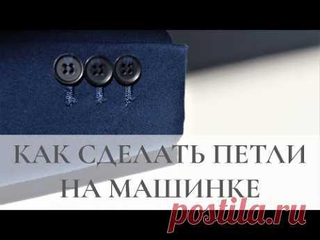 Как сделать петлю на машинке в автоматическом и полуавтоматическом режиме / Bespoked.ru