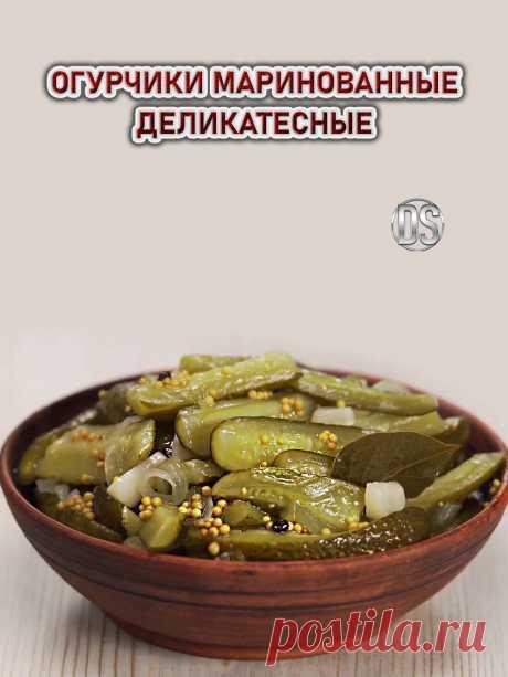 Огурцы маринованные деликатесные (хрустящие, пикантные).   Отличная закуска из огурцов - хрустящие, аппетитные с незабываемым вкусом, пикантные и маринованные в меру. Маринованные огурцы станут дополнением к рыбе, картофелю или мясу и займут достойное место даже на праздничном столе.