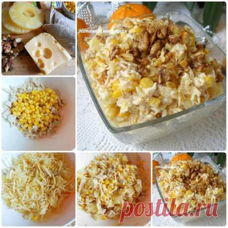 Салат с курицей, сыром и ананасом.   Многим знакомо сочетание в салате куриного мяса и ананаса. Сочный ананас отлично сочетается с куриным мясом и кукурузой, сыр придает салату немного остроты и пикантности. Салат с курицей, сыром и ананасом вполне можно включить в меню для праздничного стола или приготовить его, не дожидаясь праздника, потому что он очень вкусный.   Для приготовления салата с курицей, сыром и ананасом понадобится:  1 куриное филе;  50 г твердого сыра;  15...
