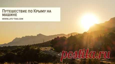 Автопутешествие по Крыму дикарём Рассказываем в подробностях о пятидневном автопутешествии по Крыму: какие достопримечательности посмотреть, где переночевать, как сэкономить.