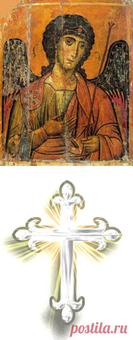 Молитва Архангелу Михаилу, Православная Молитва святому Михаилу Архангелу в защиту и ограждение, в сложной ситуации, в опасности