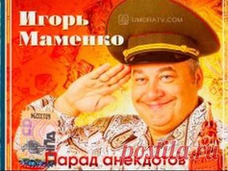 Игоря Маменко Сборник анекдотов