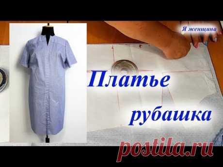 Платье рубашка. Моделирование и раскрой