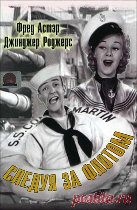 Следуя за флотом (Follow the Fleet, 1936): Всё о фильме на ivi