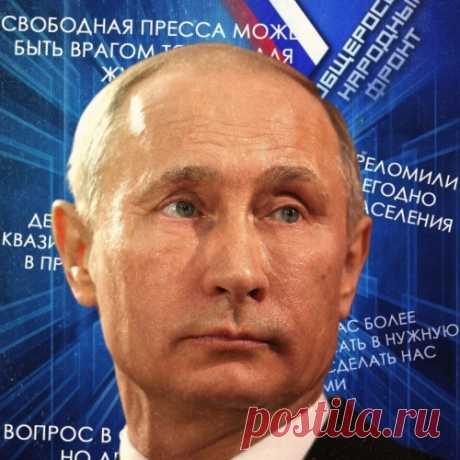 Семь самых ярких цитат Владимира Путина с медиафорума ОНФ