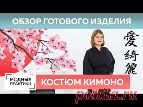 Модный теплый костюм в стиле кимоно. Обзор готового изделия с Ириной Михайловной и Ольгой Паукште.